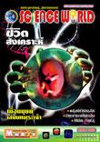 Cover-Sci-12