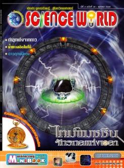 SCIENCEWORLD2007-10-030_00-001