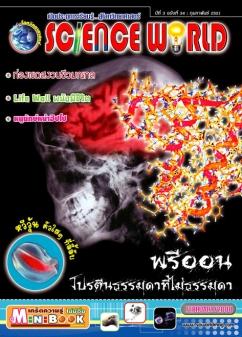 SCIENCEWORLD2008-02-034_00-