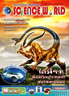 SCIENCEWORLD2008-05-037_00-